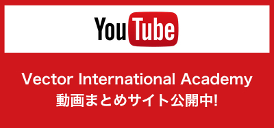 vector international academy 動画ページ