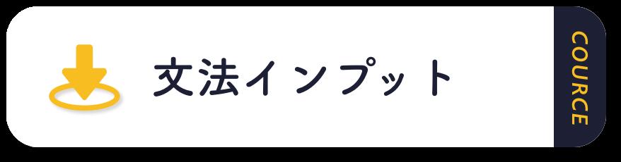 文法インプット