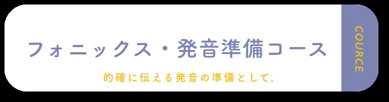 フォニックス・発音準備コース